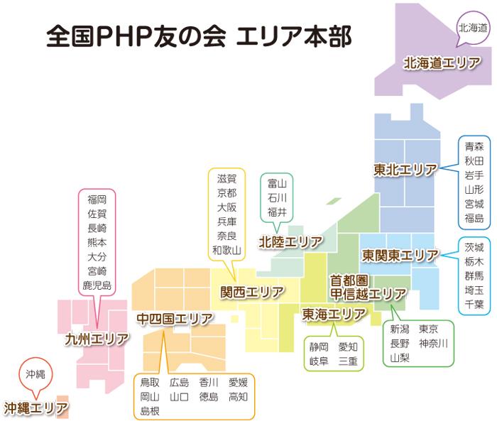 全国PHP友の会エリア本部