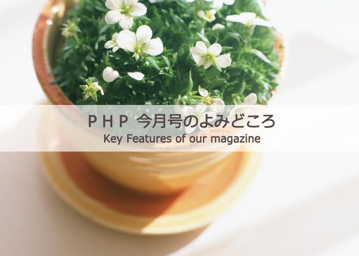 『PHP』今月号の読みどころ