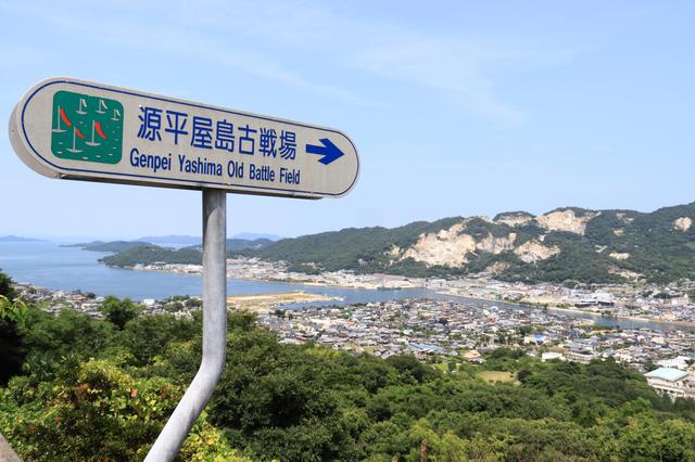 源平屋島古戦場(PIXTA)