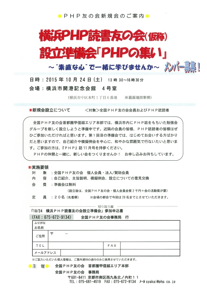 yokohama201509