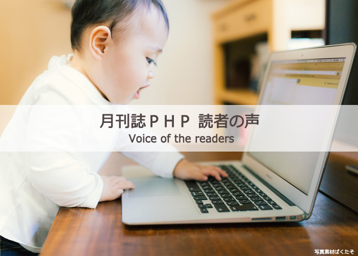 PHP読者の声A