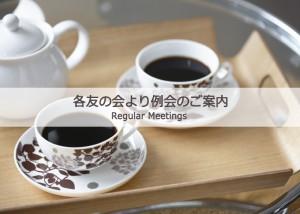 1/20 松下幸之助神戸女子会の例会を行います。