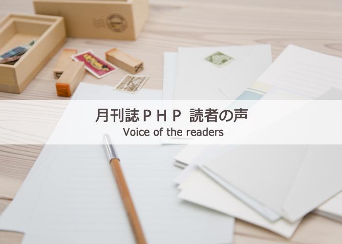 PHP読者の声B