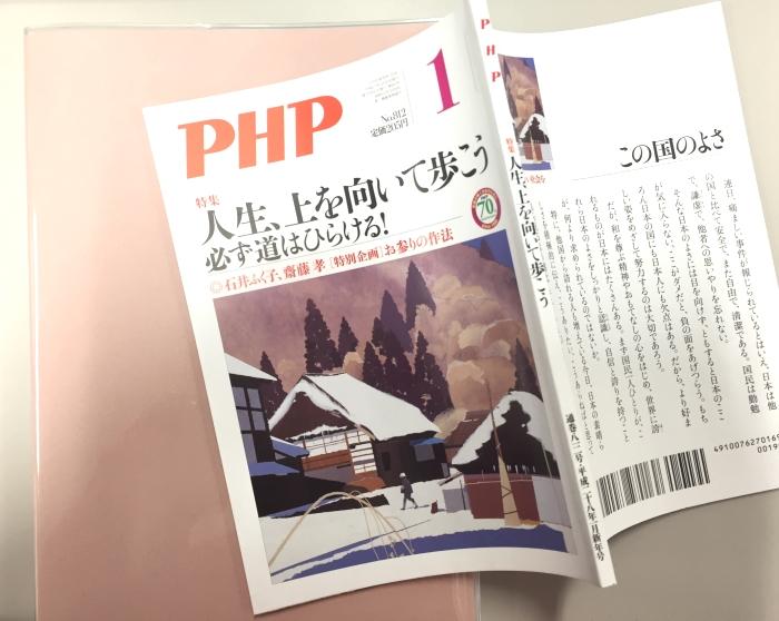 PHP2016Render