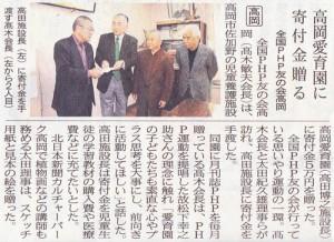 愛育園寄付金贈呈・北日本新聞掲載記事-500