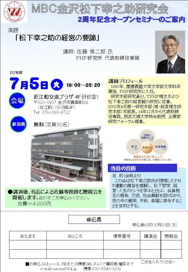 MBC佐藤専務講演会160705