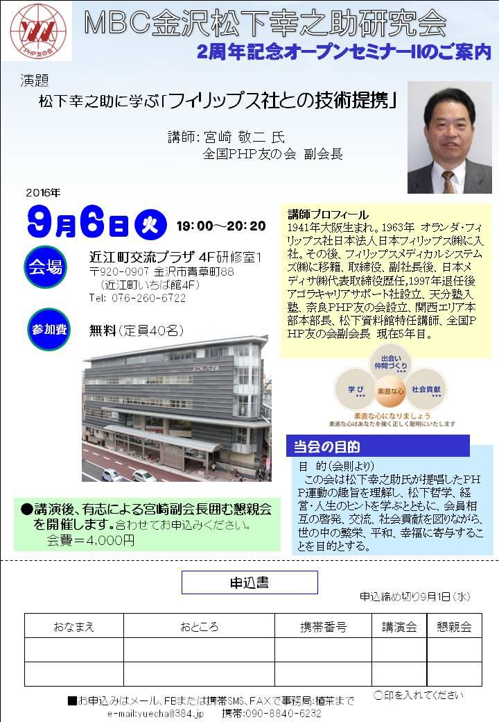 MBC宮崎副会長160906