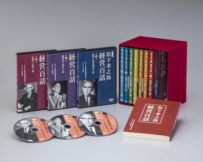 HP用DVD経営百話商品写真