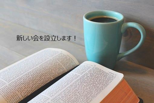 bible-896220__340