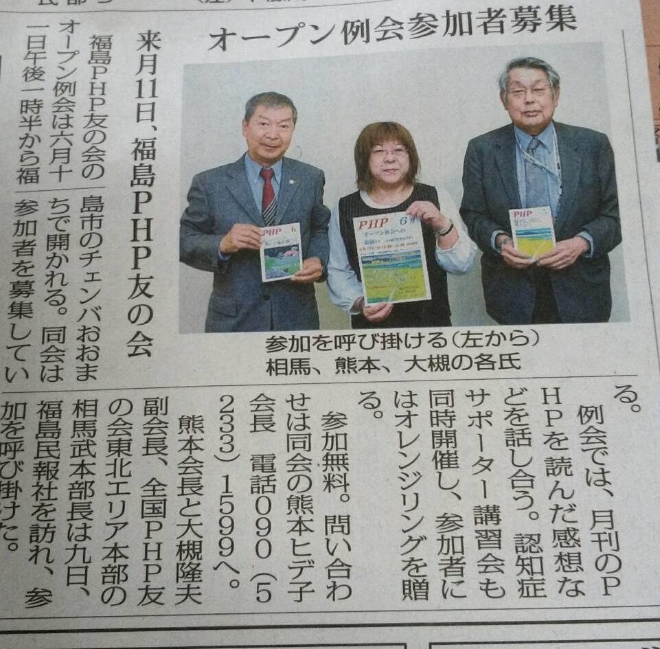 『福島民報』朝刊