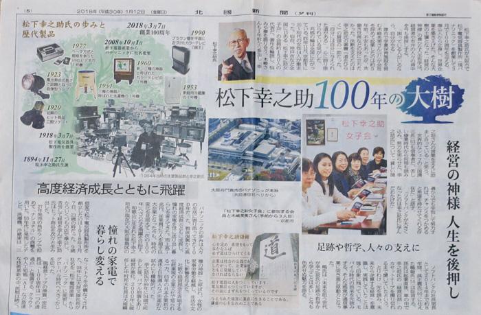 180112北國新聞夕刊-700