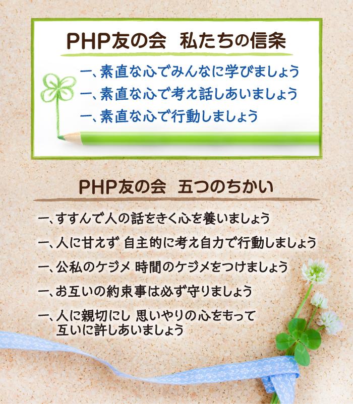 PHP友の会 私たちの信条