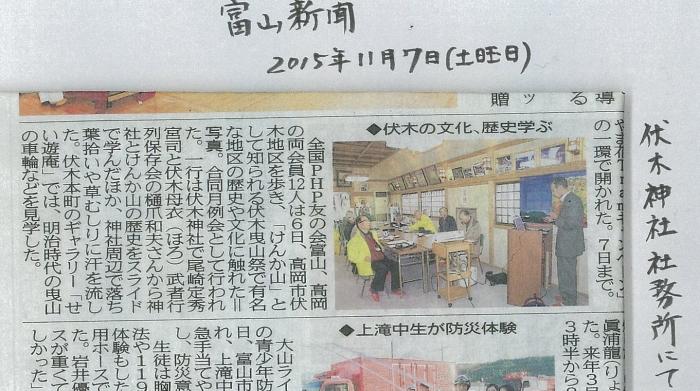 この様子は、富山新聞にて取り上げられました!