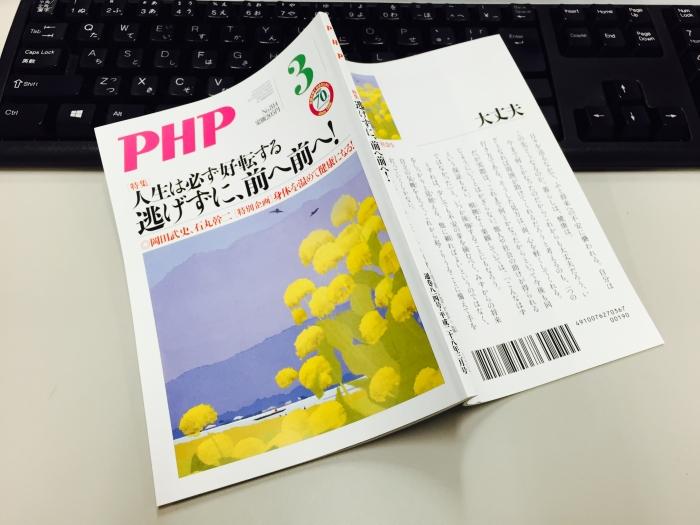 php3gatu