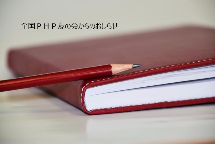 notebook-1939358_960_720
