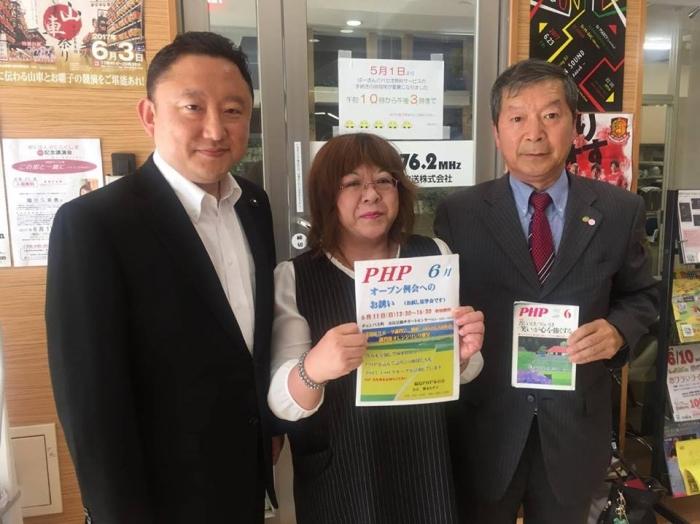 大場秀樹さんの福島ラジオFM放送でPR