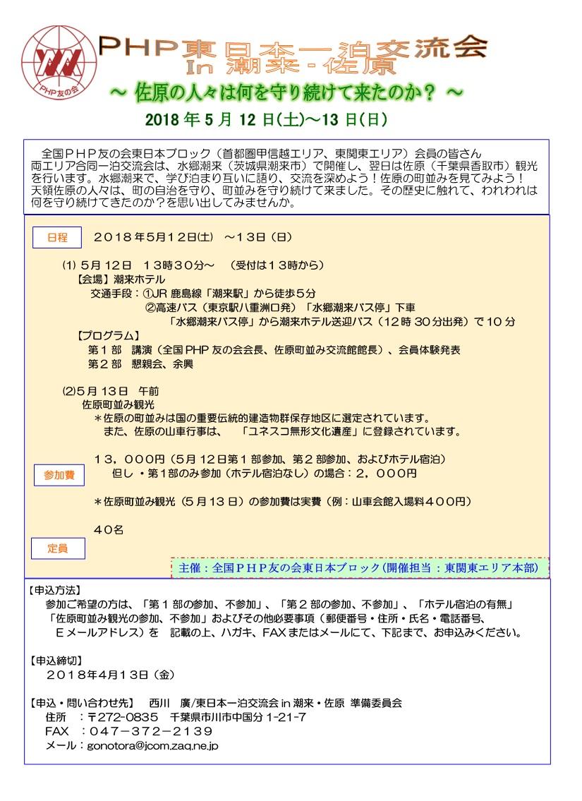 PHP東日本一泊交流会開催案内