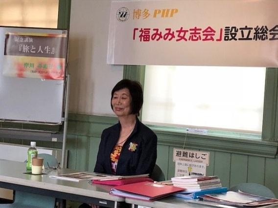記念講演「旅と人生」岸川多恵子さん(別府・大分PHP友の会会員)
