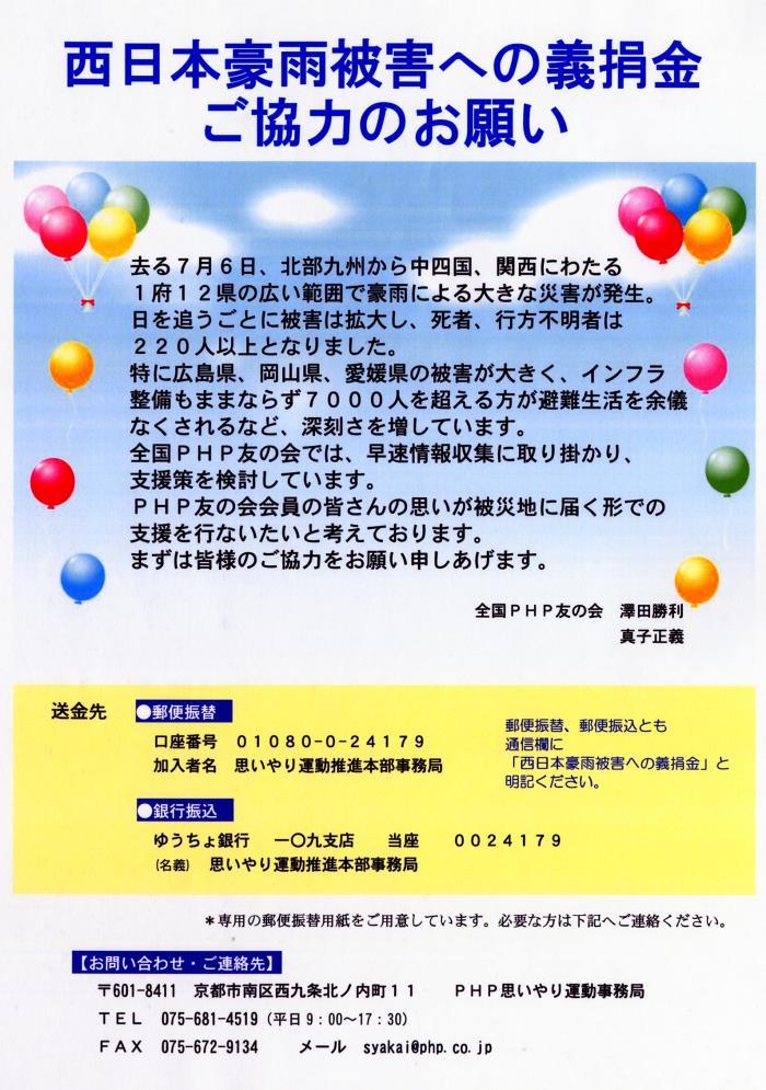 西日本豪雨 義捐金のお願い