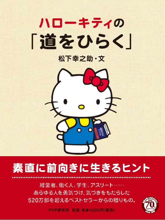 キティちゃん表紙