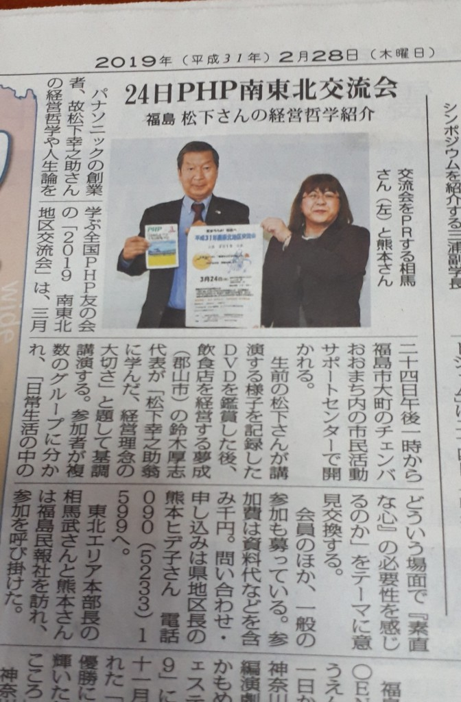 2月28日福島民報