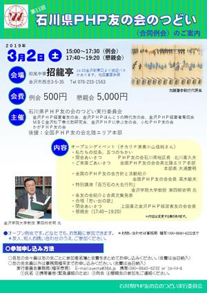 20190302石川県PHPのつどい-300