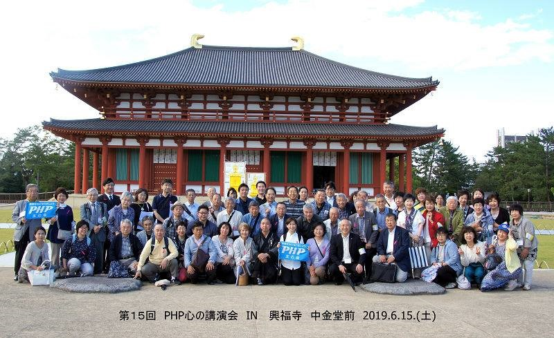 第15回PHP心の講演会in興福寺
