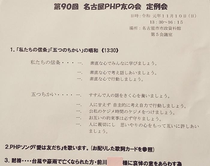 名古屋PHP友の会.レジメ