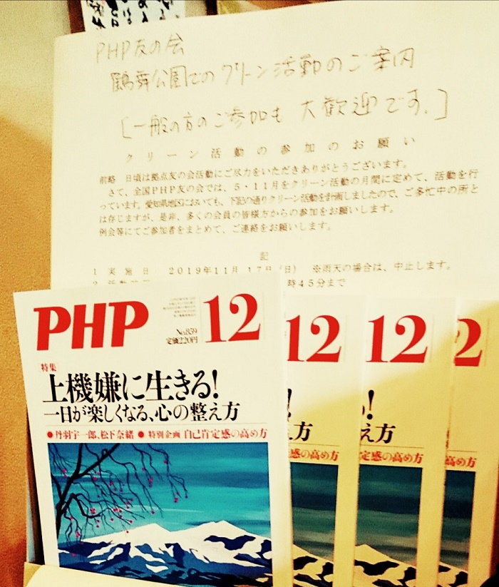 PHP友の会 クリーン活動