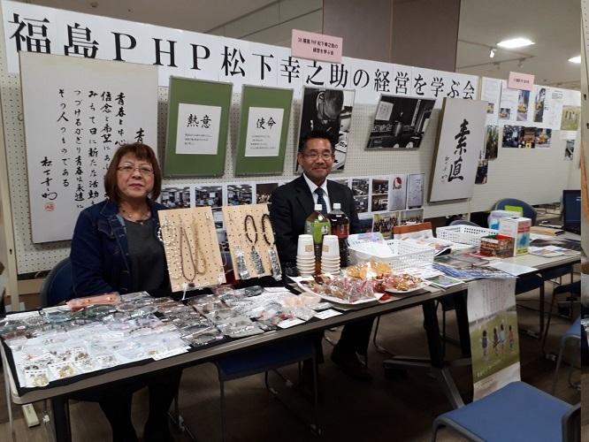福島PHP11月30日②修正