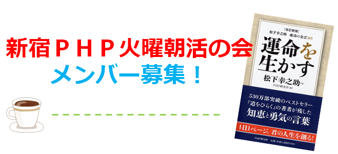 新宿PHP火曜朝活