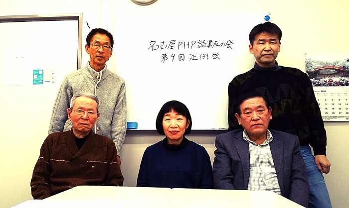 R2.2.22 名古屋PHP読書友の会 定例会