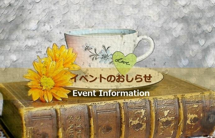 イベントのお知らせ1