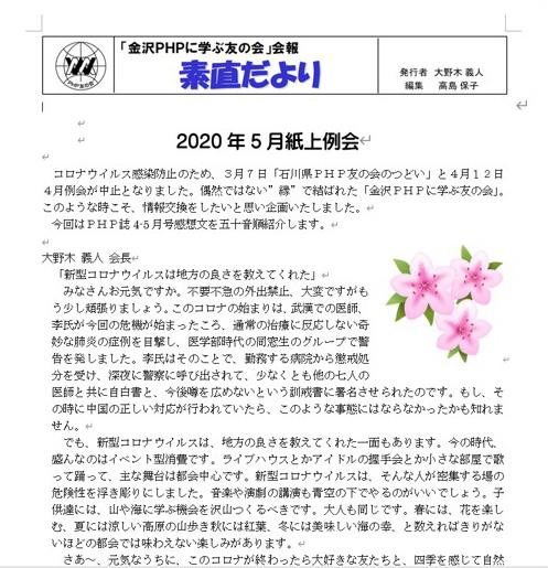 学ぶ紙上例会2005-500