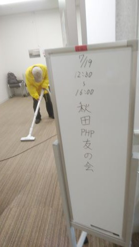 IMG_20200719_秋田友の会0720変更済