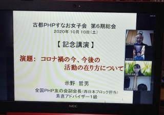 20201016_古都女子会総会写真2
