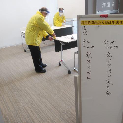 ■11.15(日) 秋田PHP友の会 感染対策を徹底