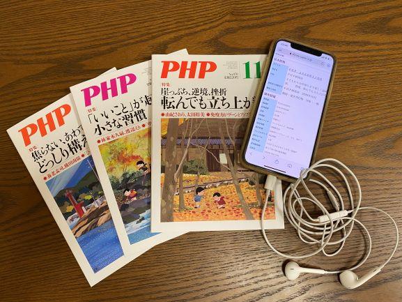 『音訳PHP』イメージ写真①縮小