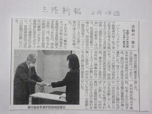 三陸新報(2月18日)