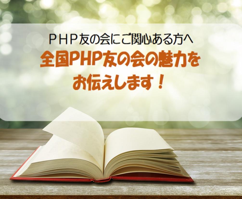 会オンライン活動体験
