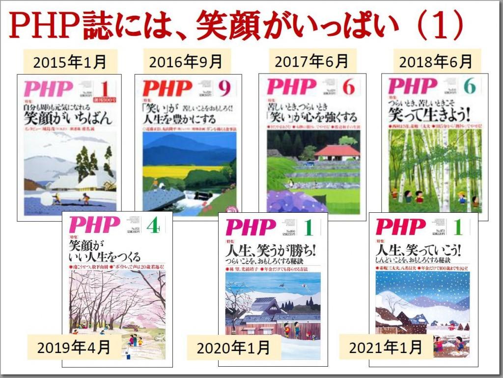 PHP誌 笑いの特集1