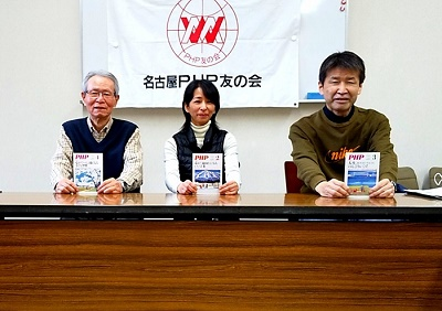R3年3月 名古屋PHP友の会 集合写真