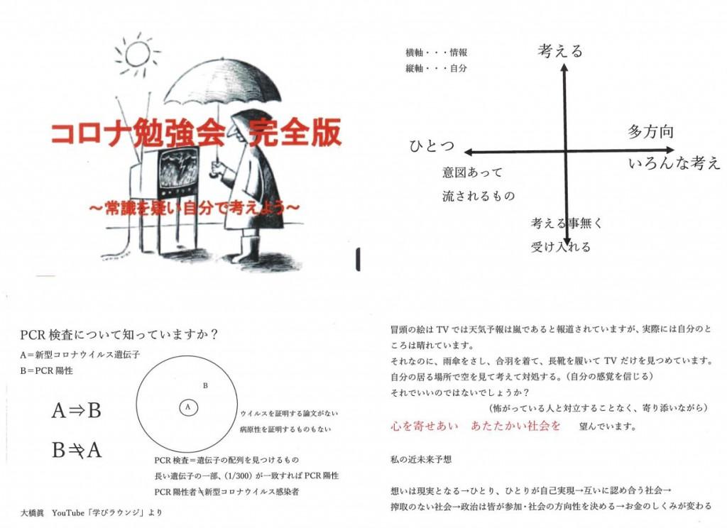 山田さん資料JPG