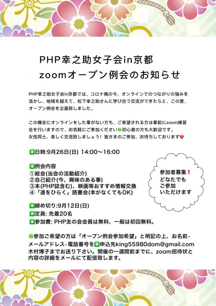 PHP幸之助女子会in京都zoomオープン例会のお知らせ