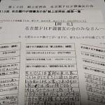 活動報告(学び・交流)