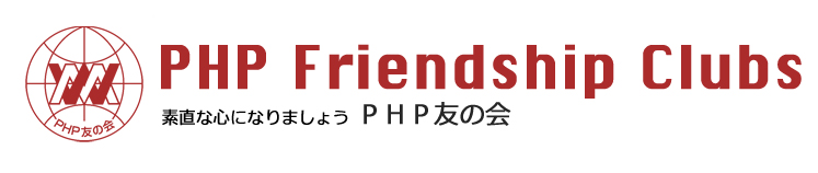 PHP友の会|PHP Friendship Clubs